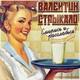Валентин Стрыкало - Песня для девочек