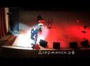 Максим Аверин со спектаклем Все начинается с любви в Дзержинске