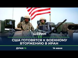 Шерин: США готовятся к военному вторжению в Иран