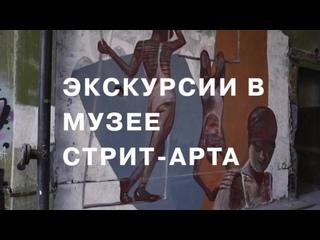 Экскурсии по постоянной экспозиции Музея стрит-арта