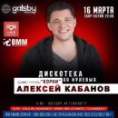 Алексей Кабанов фотография #46