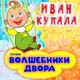 Иван Купала (Ivan Kupala) - Родина (Rodina)