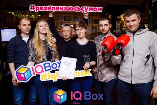 «IQ Box Москва - Игра №56 - 03/03/20» фото номер 64