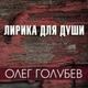 Олег Голубев - Наверно это любовь
