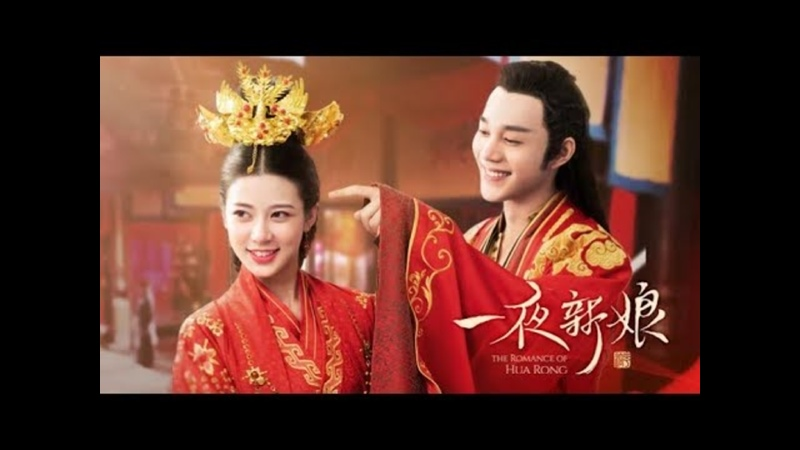 The Romance Of HUA RONG_EP_18_DoramasTC4ever
