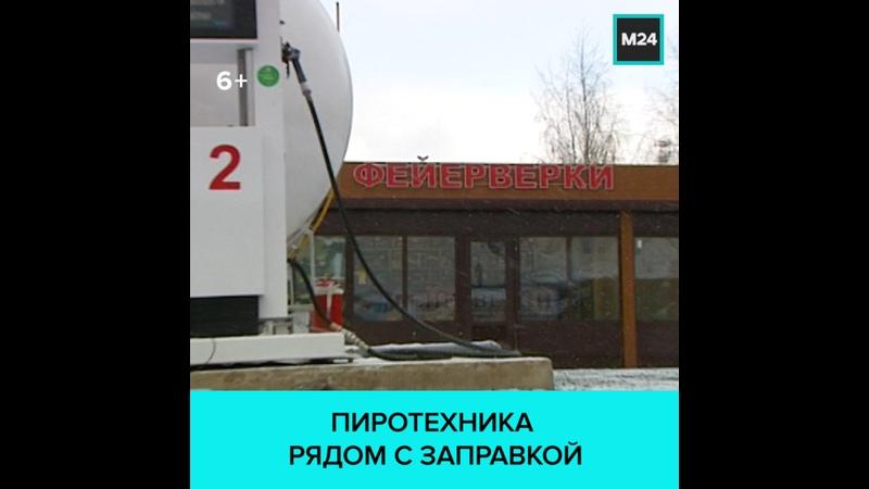 Магазин пиротехники открыли рядом с газовой заправкой под Истрой Москва 24