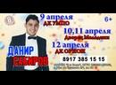 Видео от Концерты Уфы ВиП-Арт