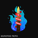 Фарсайт Александр | Москва | 2