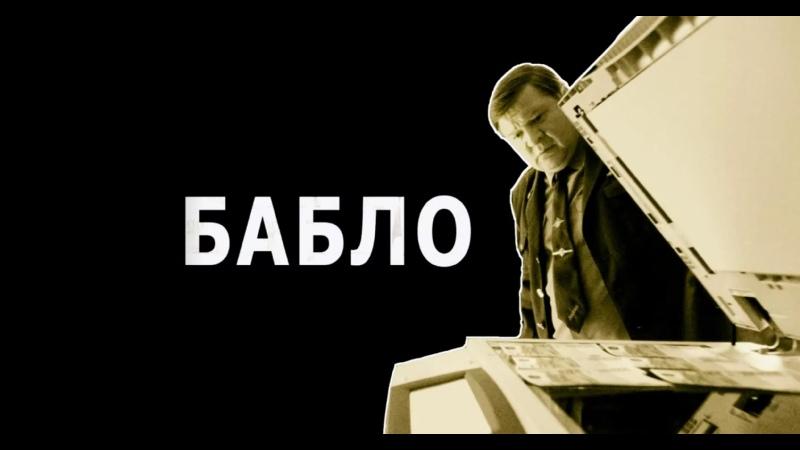 ★ Live: БАБЛО - HD   Рейтинг 8.9