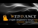 WedDance Тула Сергей и Валерия танец отца и невесты