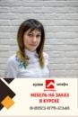 Юлия Домамебель фотография #2
