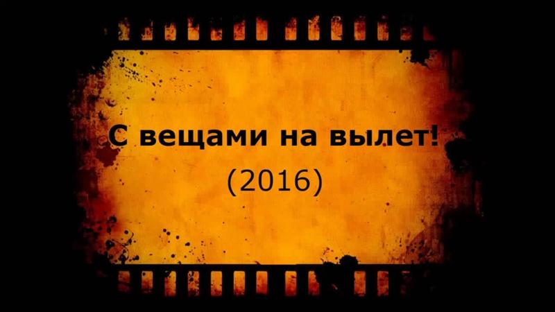 Кино АLive335.[S.Ves|CHAmo.Na.ViHOd.2O16 MaximuM