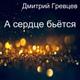 Дмитрий Гревцев - А я еду домой (Новая версия)