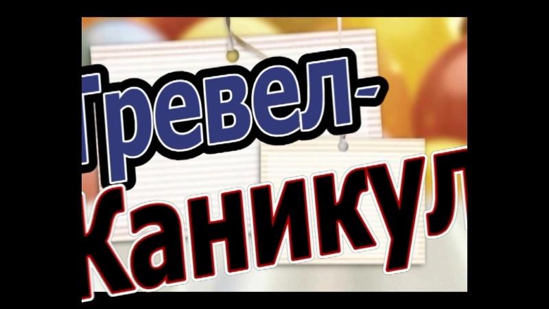 Тревелканикулы с.Кабаково