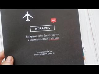 "Видео обзор / Набор ""#Travel"" ТМ АртУзор"