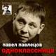 Павел Павлецов - Колокольный звон