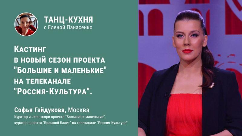Кастинг в новый сезон проекта Большие и маленькие на телеканале Россия-Культура. В эфире Софья Гайдукова.