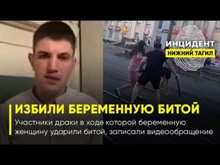 Участники драки, в ходе которой беременную женщину ударили битой, записали видеообращение