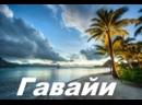 ГавайиСамые_изолированные_островаDiscovery_Channel