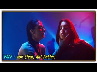 VALÉ - oop (feat. Kat Dahlia)
