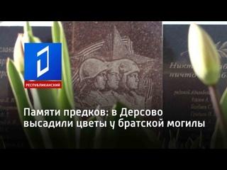 Памяти предков:  в Дерсово высадили цветы у братской могилы