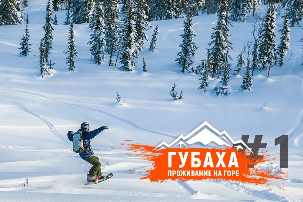 Афиша ST / 5 - 6 декабря / Открытие в ГУБАХЕ