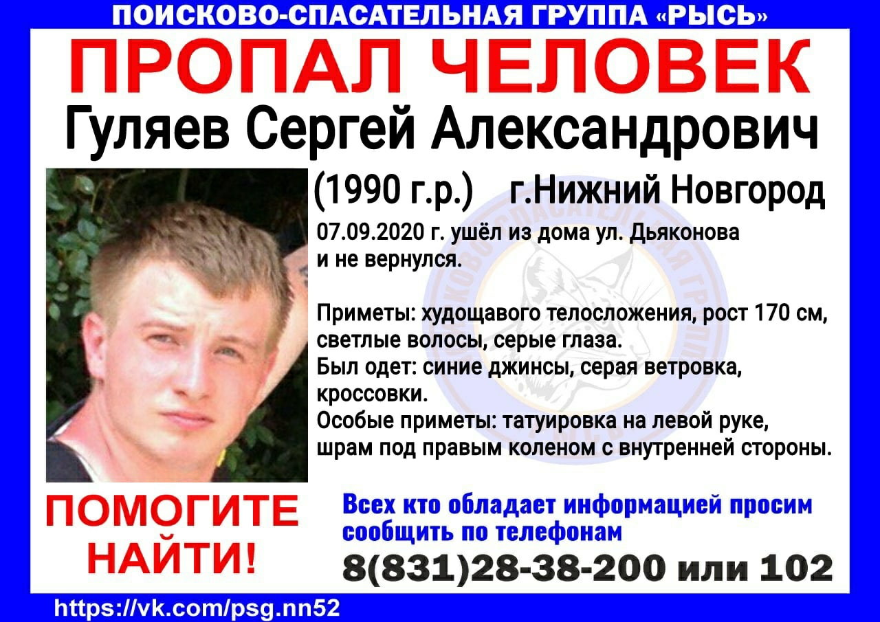 Гуляев Сергей Александрович