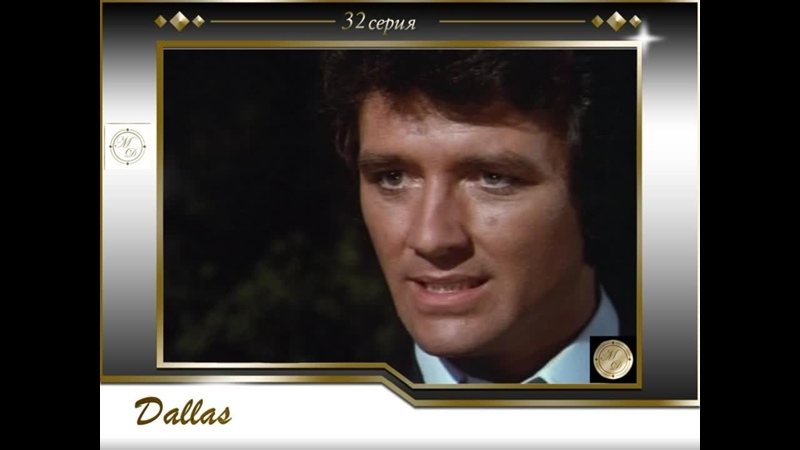 Dallas 03x03 The Silent Killer Даллас 32 серия Молчаливый убийца