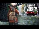 Зомби Апокалипсис в GTA 5