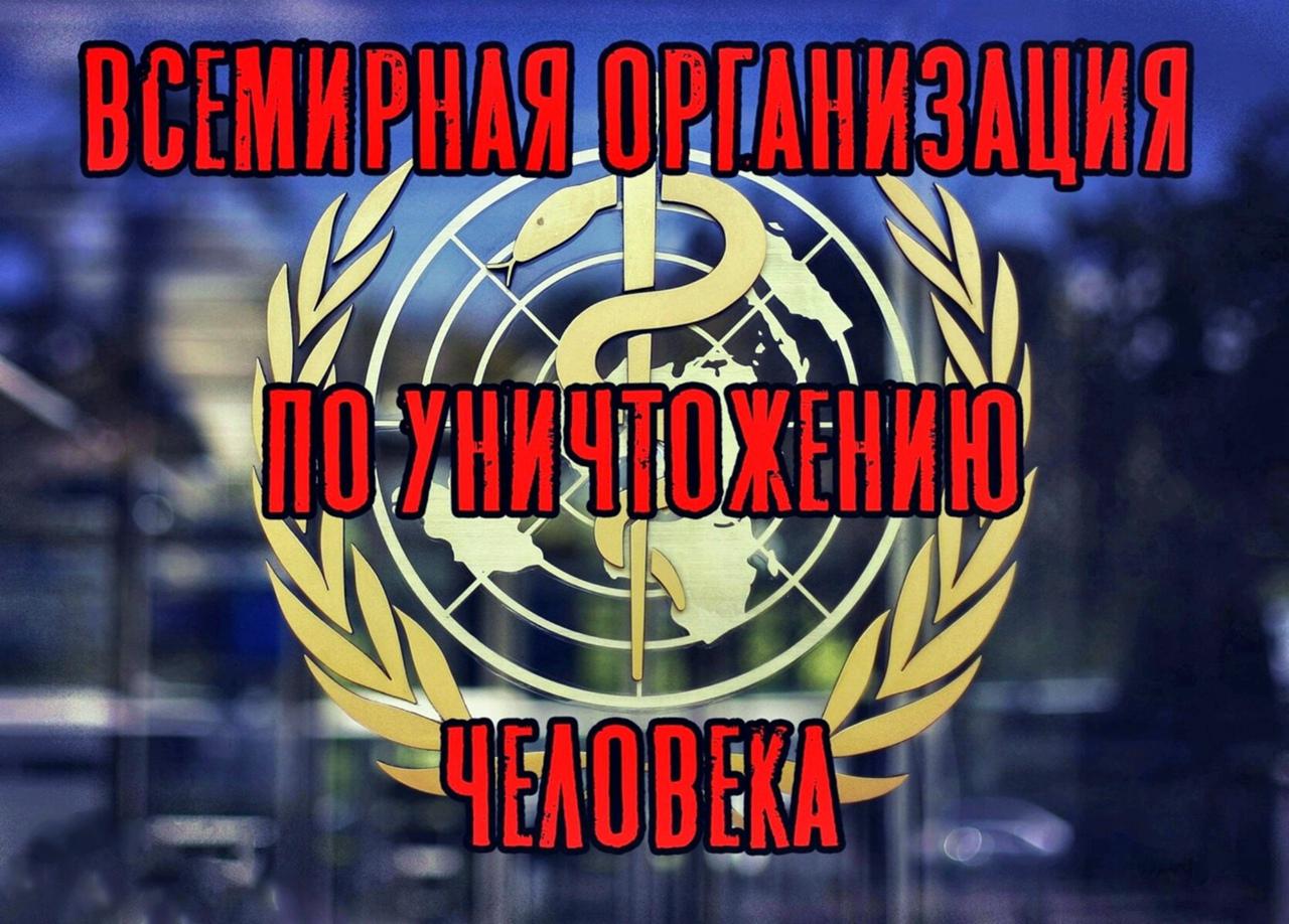 ВОЗ — филиал антихриста!  ВОЗ (Всемирная Организация 42043