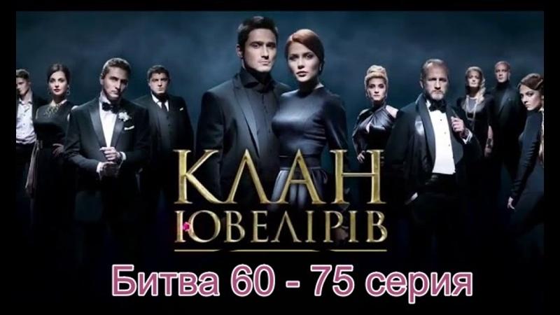 Клан Ювелиров Битва 60 75 серия