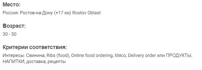 Кейс: доставка фермерских продуктов Ростов-на-Дону, изображение №1