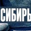 Профессионалы красоты Сибири