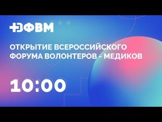 Открытие Всероссийского Форума волонтеров-медиков
