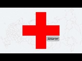 «Прекрасная Россия бу-бу-бу»: медицинские маски против коронавируса и кого лечит «Альянс врачей»