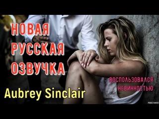 Aubrey Sinclair - Воспользовался невинностью (русские, brazzers, sex, porno, инцест, мамка, озвучка перевод на русском, порно)