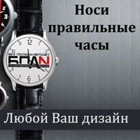 Дизайнерские часы БПАН, Лада, БМВ, Найк и д.р.