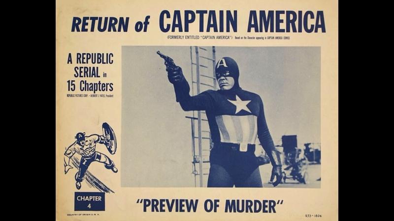 Капитан Америка 1944 сериал 10 серия