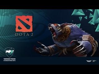 Dota 2 | Чемпионат России по компьютерному спорту 2021 | Отборочный этап