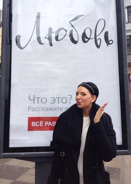 Юлия Меньшой, Россия