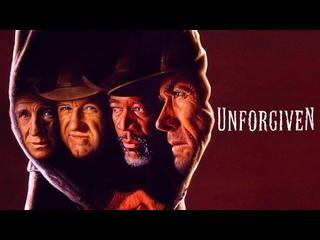 Непрощенный / Unforgiven (1992, Драма, вестерн) перевод Леонид Володарский