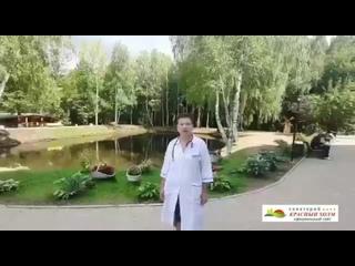 """Видео от Санаторий """"Красный Холм"""""""
