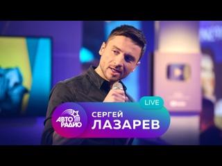 Живой концерт Сергея Лазарева на Авторадио (2021)