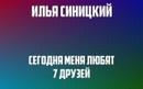 Синицкий Илья   Москва   5