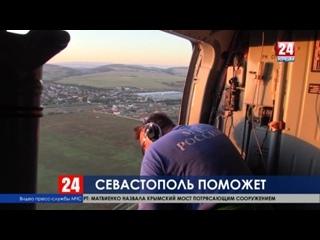 Севастопольские сотрудники МЧС и ИЛ-76 помогут тушить пожар в Большой Ялте