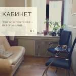 Комната для консультаций №5 (9 м²)