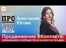 Продвижение ВКонтакте превращаем сообщество в генератор продаж