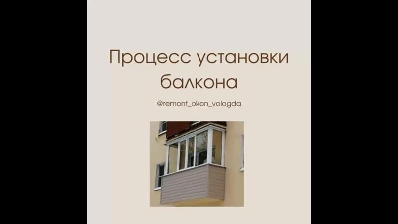 Процесс установки балкона I Зонтик