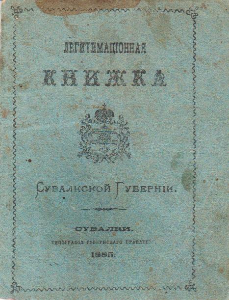 Легитимационная книжка подданного Российской Империи— аналог современного паспорта, изображение №1