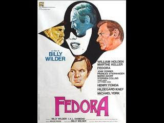 Федора. (1978. Франция, ФРГ)